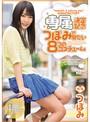 2,205円 ムーディーズ 日本で最も愛されているアイドル女優の「つぼみ」ちゃんが、遂にMOODYZ で専属決定!専属1発目の今作では、つぼみちゃんのアイドル級ルックスと可愛い笑顔、 もちろんHなところも存分に堪能できるイメージ+3SEXを含む5エロコーナーを収…
