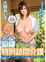 Icup101cm! Special visit care Ooshima Airu of the Huge Tits helper