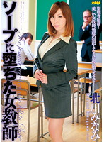 The Female Teacher Who Falls To Soap Minami Kitagawa 