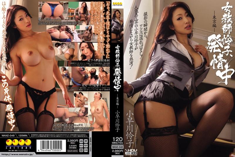 [WANZ-048] 女教師怜子、発情中 東京編 小早川怜子