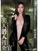 Watch Undercover Beautiful Woman - Yuna Shiina(椎名ゆな)
