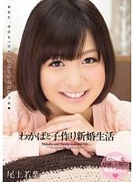 WANZ-108 Make Children Newlywed Life Onoe Young Leaves And Wakaba