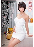 WANZ-115 - Female College Student Minato Riku That Fell In Soapland Pies