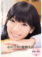 WANZ-125 - Make Children Newlywed Life Narumiya And Ruri