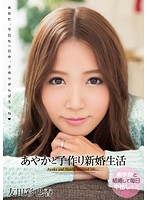 Watch Make Children Married Life Tomoda Aya Noka And Ayaka