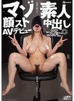 Image WANZ-198 AV Debut Suzumura ABCs Out Masochist Amateur Face Strike