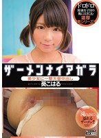 Aoi Koharu Out A Large Amount Of Semen Blow To Niagara Girl