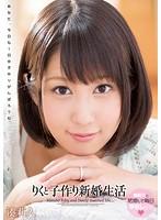 Watch Rikutoko Making Newlywed Life Minato Riku