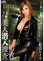 WANZ-259 - Beauty Undercover Akane Leila