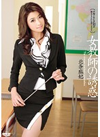 WNZ-176 - Maki Hojo Seduction Of A Female Teacher