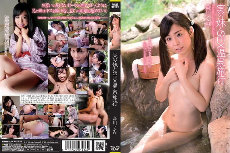 [WNZ-416] 実の妹とSEX温泉旅行 森川くみ Sister Bath Morikawa Kumi