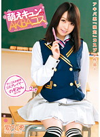 Image WNZ-458 Nozomi In Love Moe Kyun AKIBA Kos