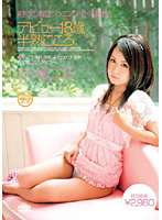 WSD-001 - 18-year-old Soft-boiled Debut Igarashi Heart Heart