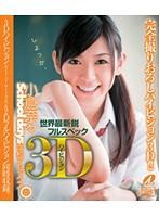 3D School days 小倉奈々 (ブルーレイディスク)