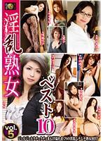 「淫乱熟女ベスト10 VOL.5」のパッケージ画像