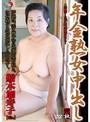 年金熟女中出し 船木加寿子