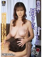 「近親相姦 豊満な母さんに甘えたい 片桐沙代子」のパッケージ画像