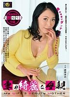 「妻の綺麗な母親 彩美ルリ子」のパッケージ画像