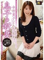 「近親相姦 息子の新妻 水原薫子」のパッケージ画像