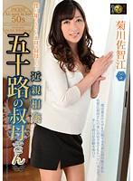 「近親相姦 五十路の叔母さん 菊川佐智江」のパッケージ画像