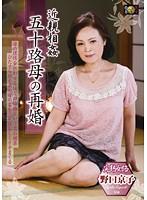 五十路母の再婚 野口京子