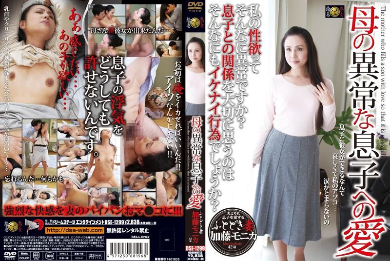 [DSE-1299] 母の異常な息子への愛 加藤モニカ