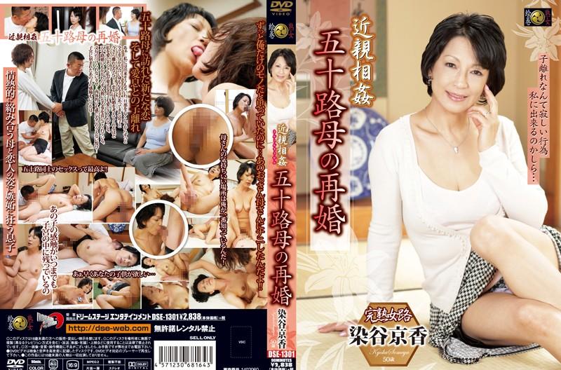 [DSE-1301] 五十路母の再婚 染谷京香 近親相姦 お母さん