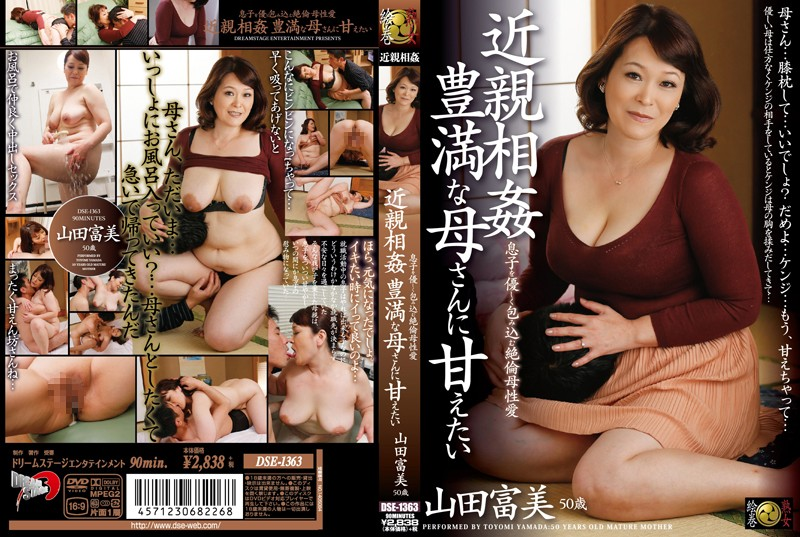 [DSE-1363] 近親相姦 豊満な母さんに甘えたい ドリームステージ