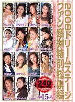 2008ドリームステージファン感謝特別総集編