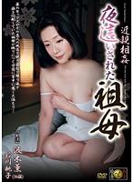 「近親相姦 夜這いされた祖母 波木薫 鈴川桃子」のパッケージ画像