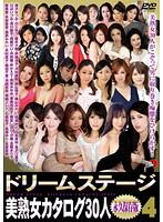 「ドリームステージ美熟女カタログ30人永久保存版 4」のパッケージ画像