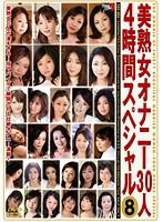 美熟女オナニー30人4時間スペシャル 8