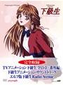 TVアニメーション下級生 ディレクターズカット DVD Perfect Collection