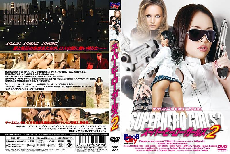 [BOB-077] SUPERHERO GIRLS スーパー・ヒーロー・ガールズ 2 BOB