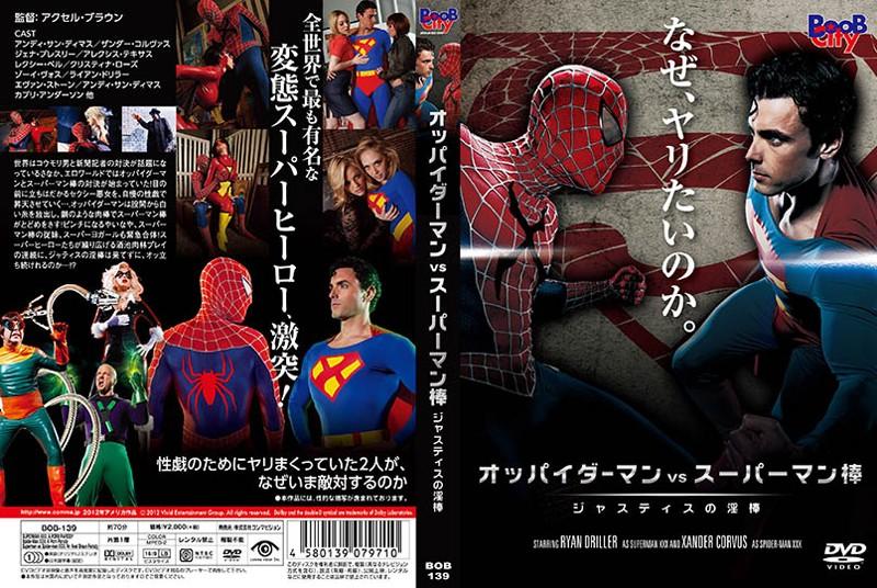 [BOB-139] オッパイダーマン vs スーパーマン棒 / ジャスティスの淫棒 コンマビジョン ジェナ・プレスリー クリスティナ・ローズ