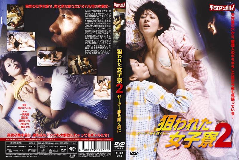 [CHRD-073] 狙われた女子寮 2 セーラー服を脱ぐ前に 上野ゆり 飯島ゆりな CHRD
