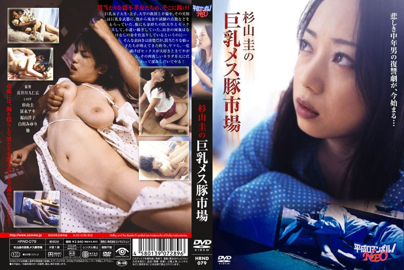 [HRND-079] 杉山圭の巨乳メス豚市場 阿部菜津子(福山洋子、織原寧々) 白河みゆり