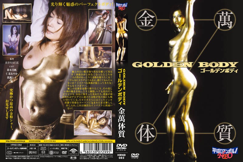 [HRND-082] ゴールデンボディ 金萬体質 鈴木美帆 仁菜あやか