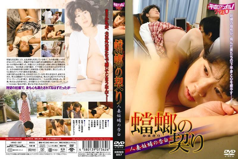 [HRND-097] 蟷螂の契り 人妻妊婦の告白 小川はるみ コンマビジョン