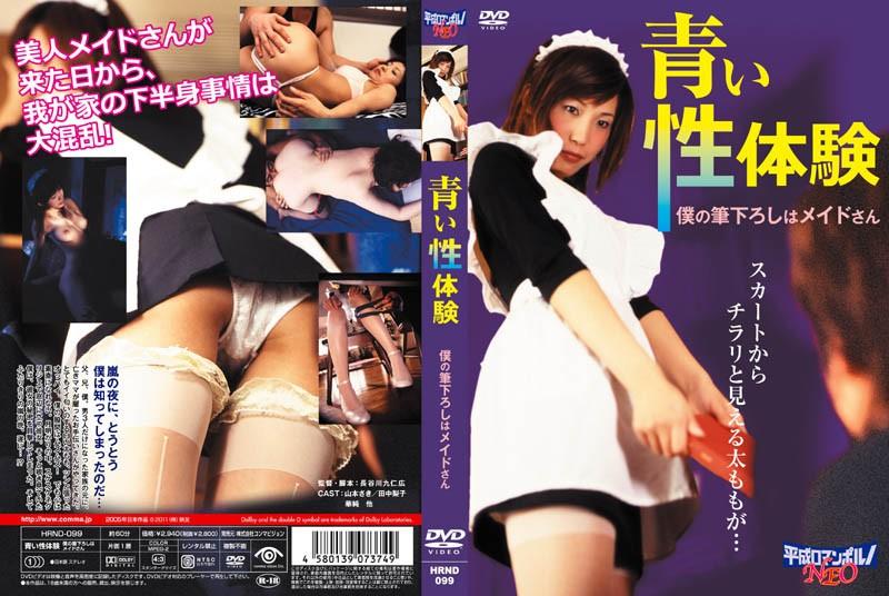 [HRND-099] 青い性体験 僕の筆下ろしはメイドさん 華純 山本さき