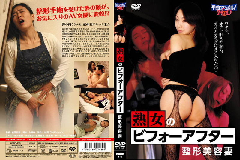 [HRND-116] 熟女のビフォーアフター 整形美容妻 HRND 里見瑤子