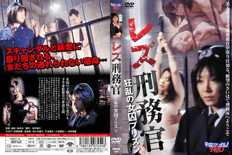 [HRND-119] レズ刑務官 狂乱の女囚プリズン 牧原美穂 コンマビジョン