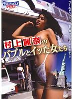 「村上麗奈のバブルとイッた女たち」のパッケージ画像