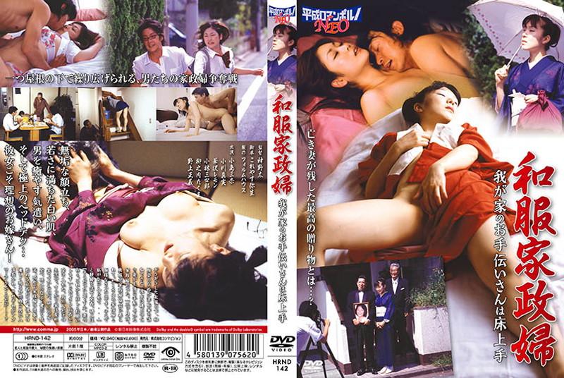 [HRND-142] 和服家政婦 我が家のお手伝いさんは床上手 小川真実 コンマビジョン