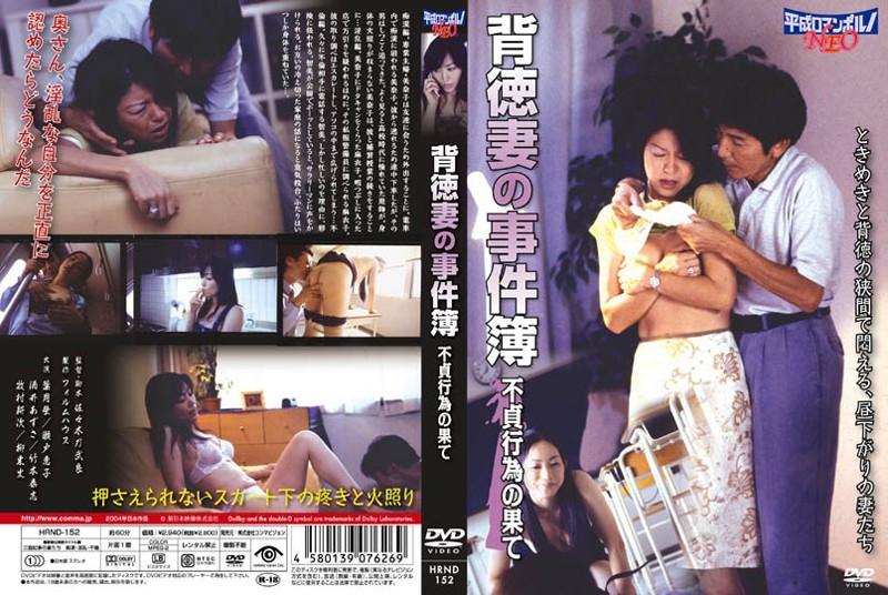 [HRND-152] 背徳妻の事件簿 不貞行為の果て 瀬戸恵子 HRND