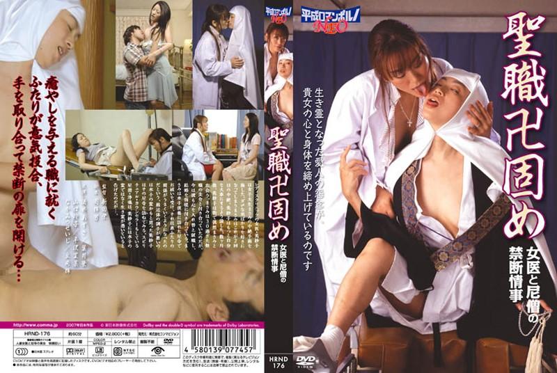 [HRND-176] 聖職卍固め 女医と尼僧の禁断情事 葉月蛍 平沢里菜子
