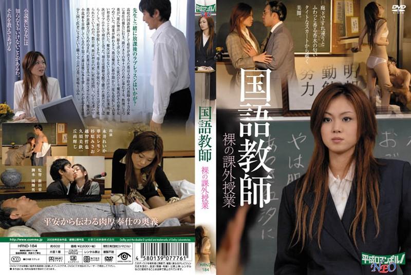 [HRND-184] 国語教師 裸の課外授業 コンマビジョン 華沢レモン