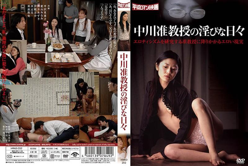[HRND-202] 中川准教授の淫びな日々 藍山みなみ 平沢里菜子