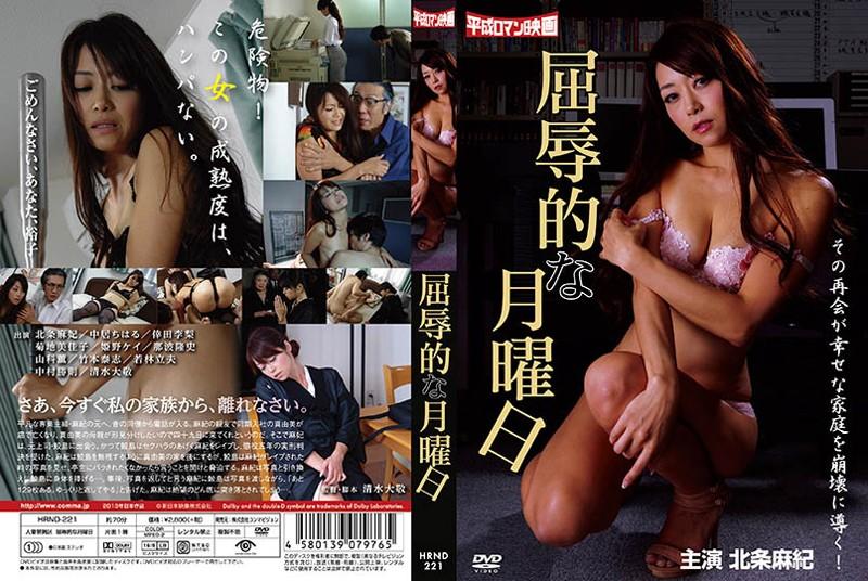 [HRND-221] 屈辱的な月曜日 中居ちはる 菊地美佳子 HRND