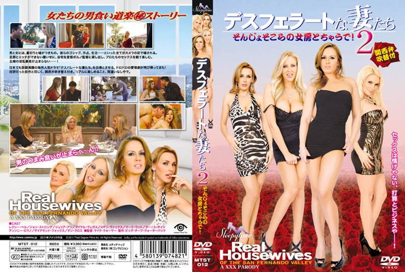 [MTST-012] デスフェラートな妻たち 2 そんじょそこらの女房とちゃうで!【関西弁吹替付】